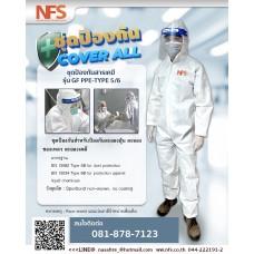พร้อมส่ง !!! ชุดป้องกันสารเคมี ป้องกันเชื้อโรค