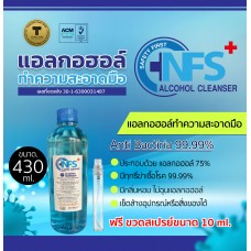 NFS ALCOHOL SANITIZER 75% แบบรีฟิว ขนาด 430 ml