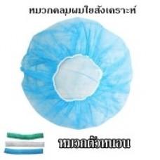 หมวกคลุมผมป้องกันฝุ่นละออง (หมวกตัวหนอน) สีขาว,ฟ้า,เขียว