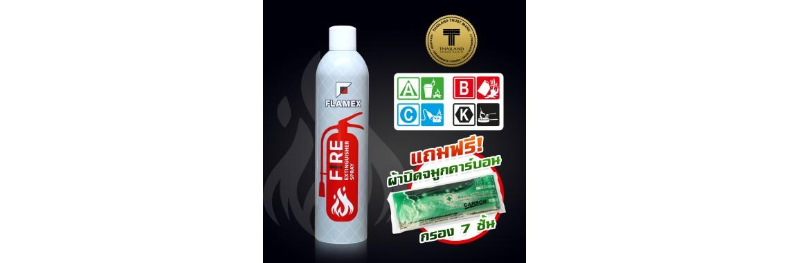 Flamex Fire extinguisher spray