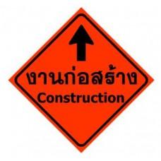 ป้ายงานก่อสร้าง