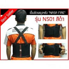 """เข็มขัดพยุงหลัง (Back Support Belt) """"NASA FIRE"""" รุ่น NS01 สีดำ มีสายคล้องไหล่ พร้อมกระเป๋า Size M"""